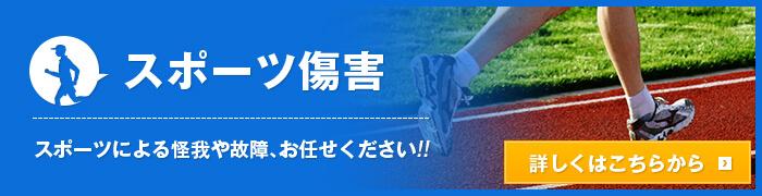 スポーツによる怪我や故障、お任せください!!